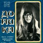 Доника Венкова - Танго спомен - 1977 - Балкантон