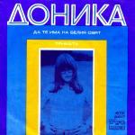 Доника Венкова - Да те има на белия свят - 1978 - Балкантон