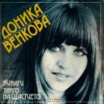 Доника Венкова - Винаги - 1980 - Балкантон