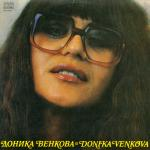 Доника Венкова - Причина - 1985 - Балкантон