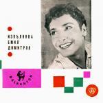 Емил Димитров - Арлекино - 1962 - Балкантон