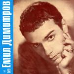 Емил Димитров - Покана за танц - 1965 - Балкантон
