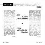 Емил Димитров - Прости - 1965 - Балкантон