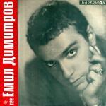 Емил Димитров - Песен за моята майка - 1965 - Балкантон
