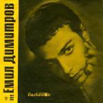 Емил Димитров - Мое безумно сърце - 1967 - Балкантон