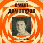 Емил Димитров - Ела в София - 1969 - Балкантон