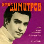 Емил Димитров - Конче вихрогонче - 1970 - Балкантон