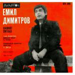 Емил Димитров - Нашият сигнал - 1970 - Балкантон
