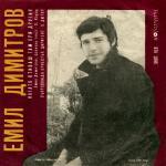 Емил Димитров - Когато отиваш там при другия - 1970 - Балкантон