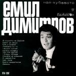 Емил Димитров - Най-хубавото - 1970 - Балкантон