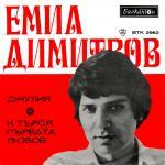Емил Димитров - Джулия - 1971 - Балкантон