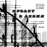 Емил Димитров - Химн на младостта - 1971 - Балкантон