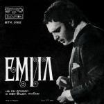 Емил Димитров - Не си отивай - 1974 - Балкантон