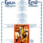 Емил Димитров - Акордеон - 1985 - Балкантон