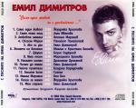 Емил Димитров - Само един живот не е достатъчен... - 2002 - Рива саунд