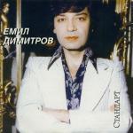 Емил Димитров - Моя страна - 2005 - Стандарт нюз