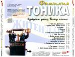 Фамилия Тоника - Сутрин рано, вечер късно - 2000 - Стефкос мюзик