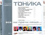 Фамилия Тоника - Все ни пречи нещо - 2004 - Стефкос мюзик