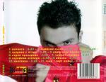 Графа - 6 е по-добре - 1998 - Маркос мюзик