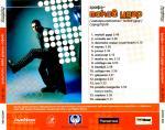 Графа - Токов удар (електро-спектакъл - саундтрак) - 1999 - AveNew productions & Орфей мюзик