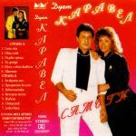 Каравел - Само ти - 1996 - Мега музика