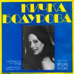 Кичка Бодурова - Магазин на любовта - 1977 - Балкантон