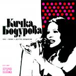 Кичка Бодурова - Чик-чирик - 1982 - Балкантон
