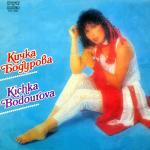 Кичка Бодурова - Сурова нежност - 1985 - Балкантон