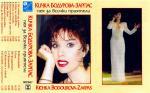 Кичка Бодурова - Пея за всички приятели - 1996 - Бофиров