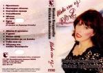 Кичка Бодурова - Това съм аз - 1997 - Унисон