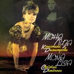 Кристина Димитрова - Мона Лиза - 1989 - Балкантон