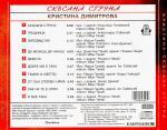 Кристина Димитрова - Скъсана струна - 1994 - Старс рекърдс