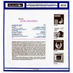 Лили Иванова - Море на младостта - 1967 - Балкантон
