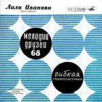Лили Иванова - Пусть говорят - 1968 - Мелодия, Русия