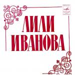 Лили Иванова - Сердце - 1968 - Мелодия, Русия