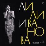 Лили Иванова - Море на младостта (руско издание) - 1968 - Мелодия, Русия