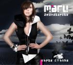 Магдалена Джанаварова - Първа стъпка