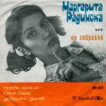 Маргарита Радинска - Не забравяй - 1969 - Балкантон