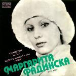 Маргарита Радинска - Самотен ъгъл - 1981 - Балкантон