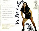 Мария Косара - Вълчицата - Жива вода - 1996 - Пол мю