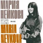 Мария Нейкова - Зеленият прозорец - 1972 - Балкантон