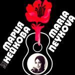 Мария Нейкова - Заръка - 1975 - Балкантон