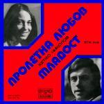 Мария Нейкова - Пролетна любов - 1975 - Балкантон