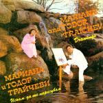 Мариана и Тодор Трайчеви - Искам да те нарисувам - 1983 - Балкантон