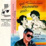 Мариана и Тодор Трайчеви - Рой недовършени неща - 1996 - Пантадор