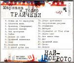 Мариана и Тодор Трайчеви - Най-доброто - 2008 - Тодор Трайчев