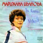 Марижана Иванова - Нежност - 1984 - Балкантон