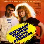 Марижана Иванова и Минчо Атанасов - Звезда с човешко име - 1989 - Балкантон
