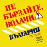 Мая Нешкова - Не бързайте, водачи - 1978 - Балкантон