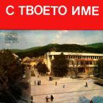 Мая Нешкова - С твоето име - 1980 - Балкантон